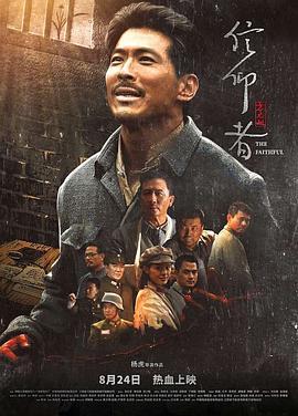 信仰者2018中国版