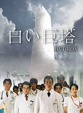 白色巨塔2003