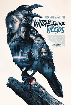 森林中的女巫