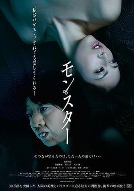 怪物[2013]