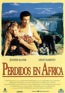非洲历险记