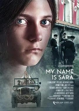 我的名字叫莎拉
