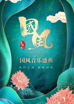 春晖纪·2020国风音乐盛典