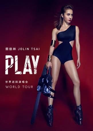 蔡依林play世界巡回演唱会2017