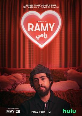 拉米第二季