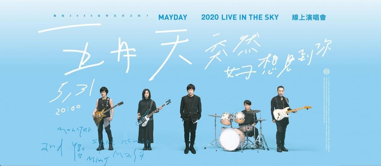 五月天 [ 突然好想見到你 ] 線上演唱會