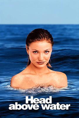 浮出水面1996