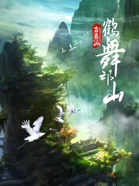 古墓派:鹤舞邙山