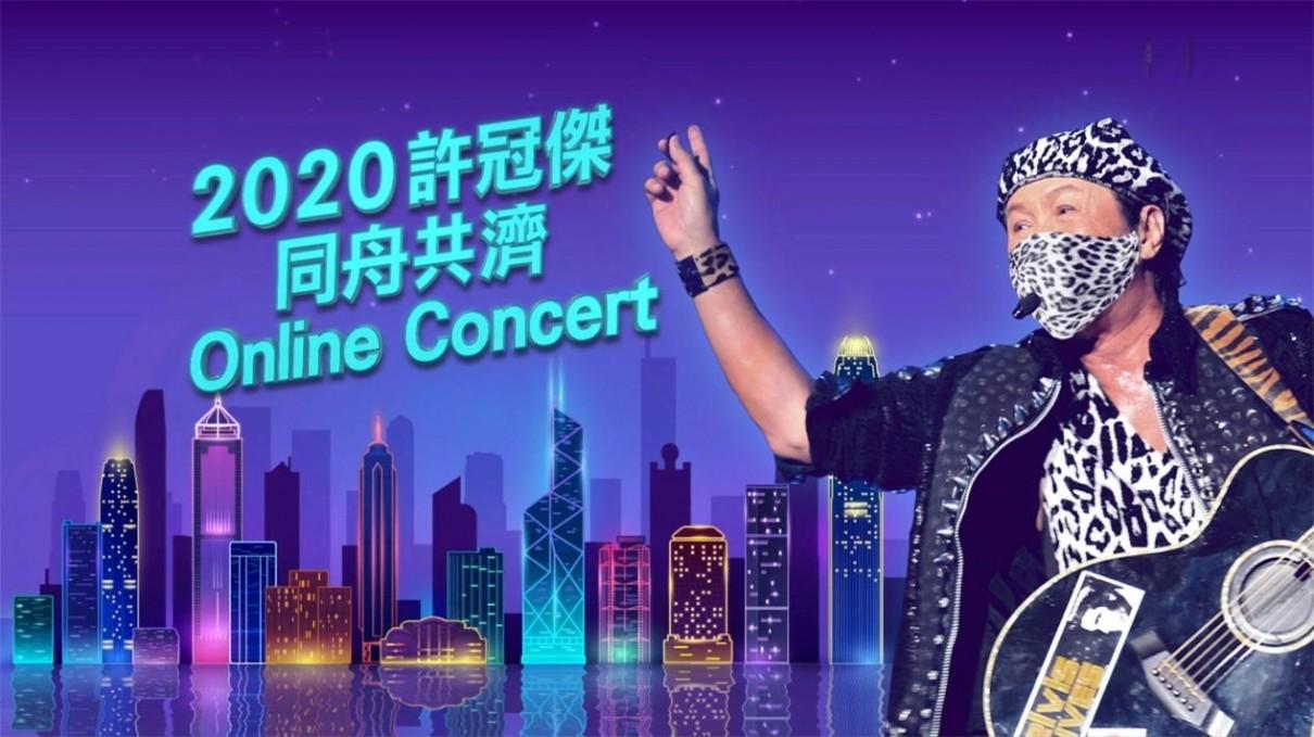 2020許冠傑同舟共濟Online Concert