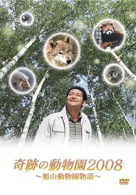 奇迹动物园2008