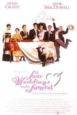 四个婚礼和一个葬礼1994