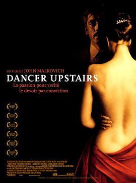 楼上的舞者