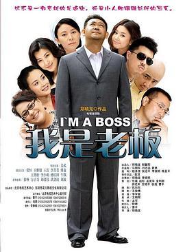 我是老板姜武版