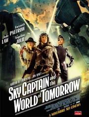 天空上尉和明日世界