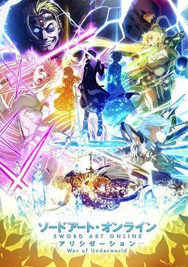 刀剑神域 爱丽丝篇 异界战争第2季