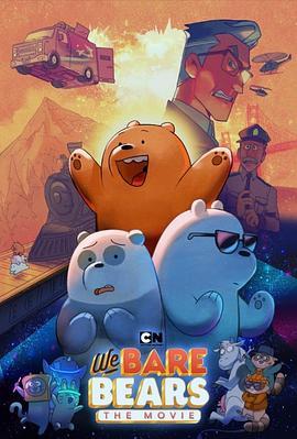 咱们裸熊:电影版