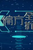X偏方-全民拆解3