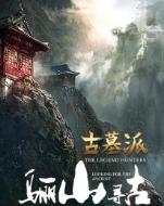古墓派:骊山寻古