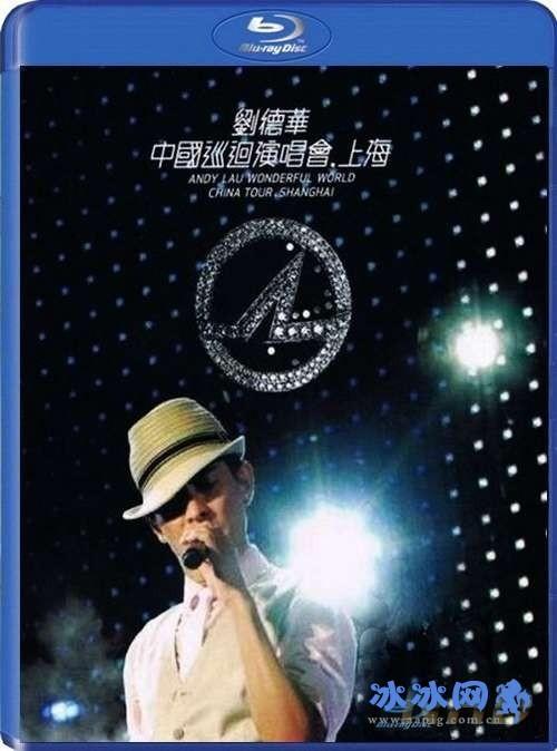 刘德华Wonderful World 2008中国巡回演唱会 上海站