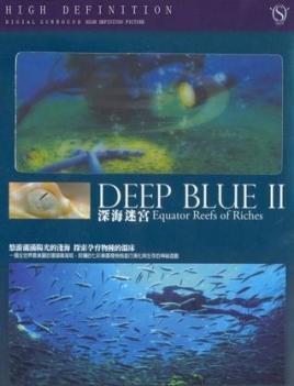 深蓝2丰富的珊瑚礁