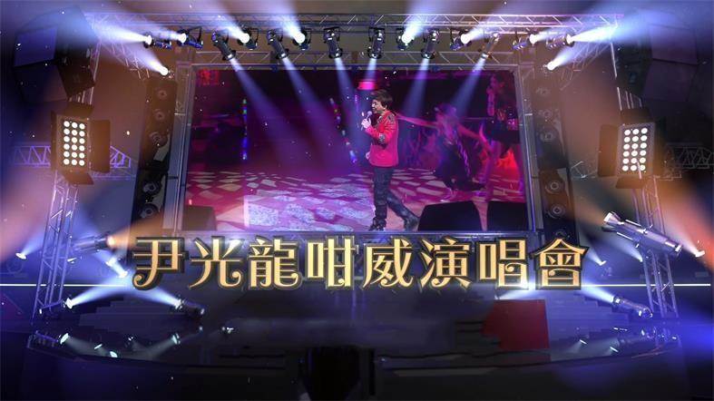 尹光龍咁威演唱會