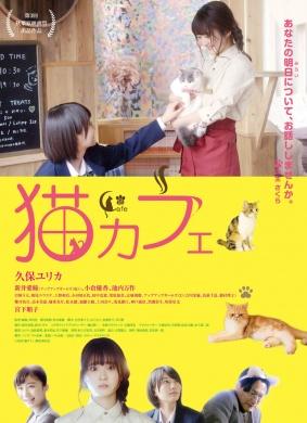 猫之Cafe