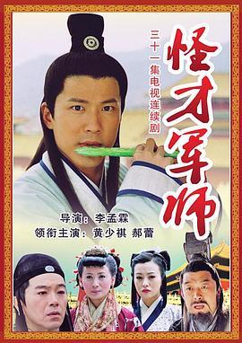 神机妙算刘伯温2006