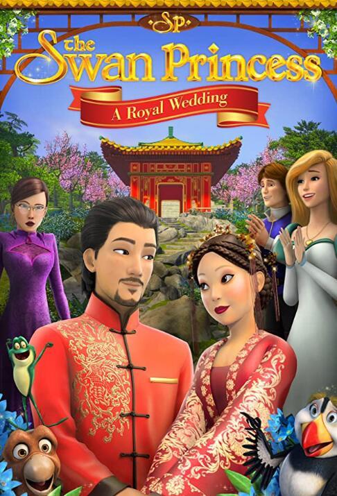 天鹅公主:皇家婚礼