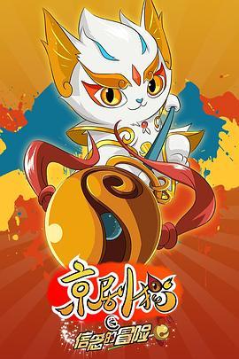 京剧猫之信念的冒险
