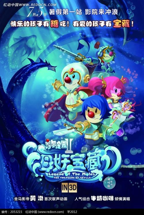 摩尔庄园2:海妖宝藏