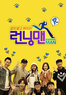 runningman2011