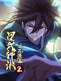 动态漫画·星武神诀第二季