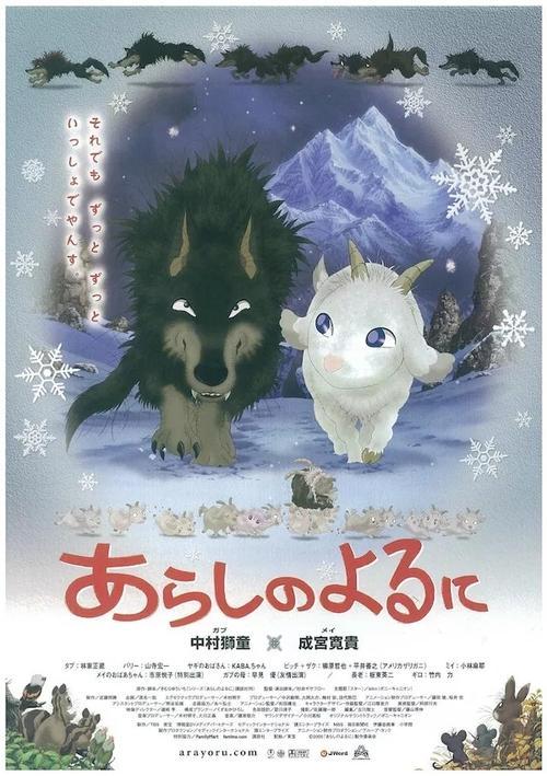 翡翠森林的狼与羊