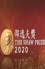 邵逸夫奖2020
