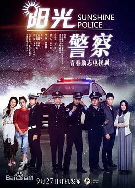 阳光警察[2018]