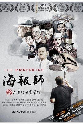 海报师:阮大勇的插画艺术