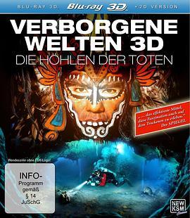 隐秘世界3D:死亡洞穴