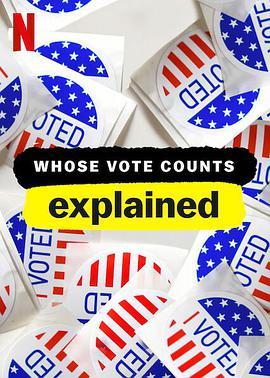 投票选举解密第一季