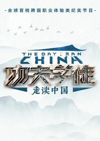 功夫学徒之走读中国