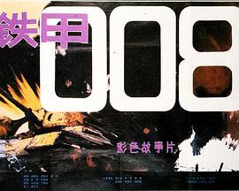 铁甲008