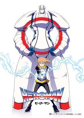 英雄/HEROMAN