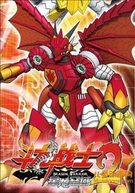 斗龙战士第二季