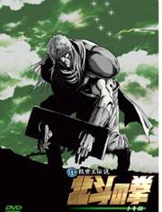 北斗神拳:托奇传