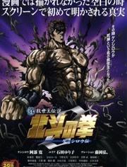 北斗神拳:健次郎传