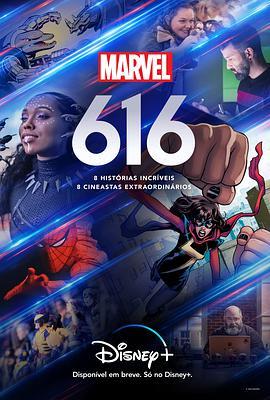 漫威616