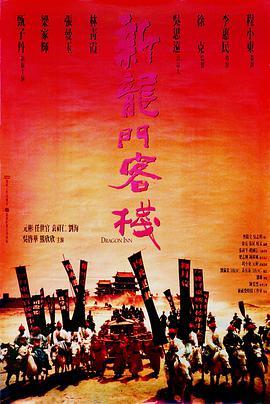 新龙门客栈1992
