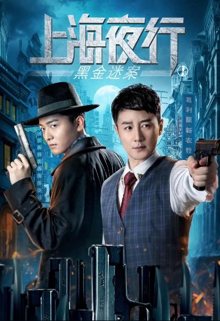 上海夜行1黑金谜案